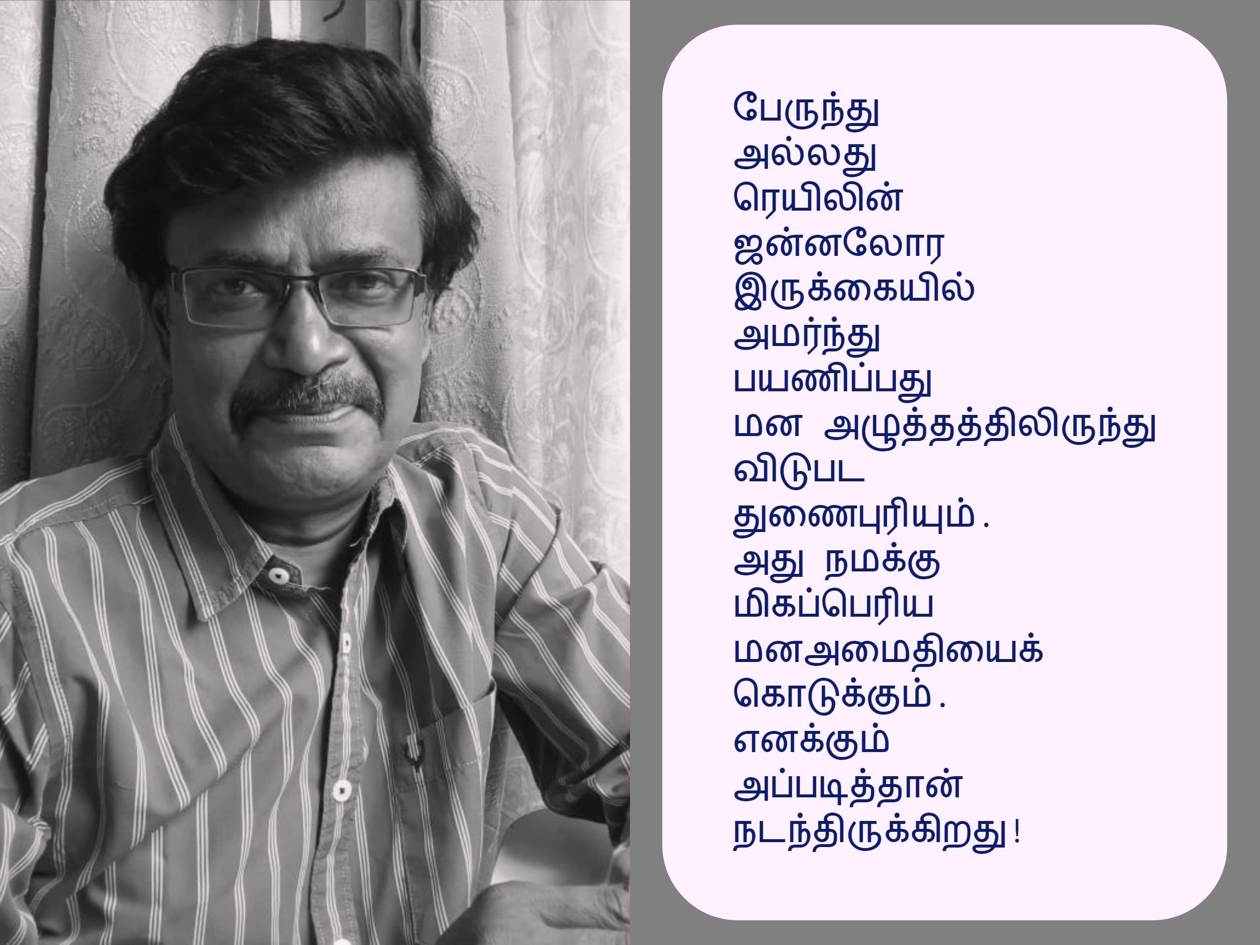 எழுத்தாளர் பாஸ்கர் சக்தி