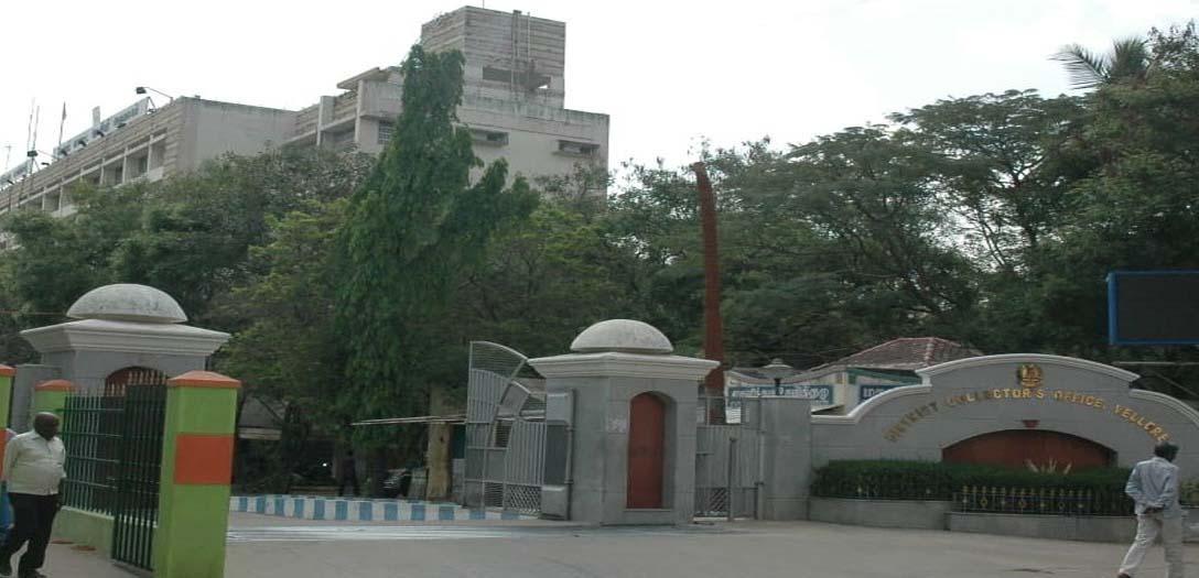 வேலூர் கலெக்டர் அலுவலகம்