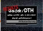 `எல்லாமே குழப்பம்தான்!' - புதிய கேபிள்/DTH விலைகுறித்த மக்கள் கருத்து #VikatanSurveyResults