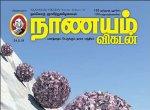 ஸ்னோபால் வழிமுறைகள்: 6 நிமிட வாசிப்பில் நாணயம் விகடனின் 9 பகுதிகள்!
