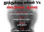 1992 முதல் இன்றைய உச்சநீதிமன்ற தீர்ப்பு வரை... ஸ்டெர்லைட் போராட்டம் கடந்த பாதை! #VikatanInfographics