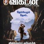 உணர்வுகளும் அரசியலும்: 7 நிமிட வாசிப்பில் ஆனந்த விகடனின் 10 தெறிப்புகள்!
