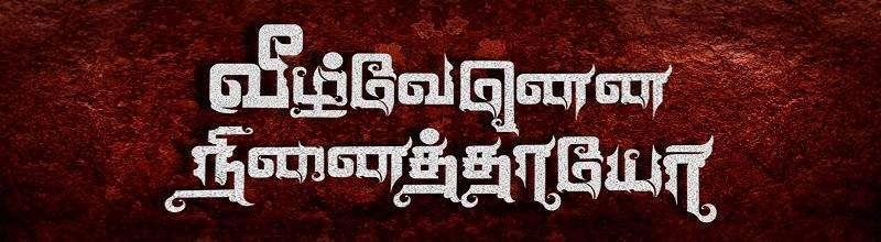 வீழ்வேனென நினைத்தாயோ - திருநங்கை காயத்ரி