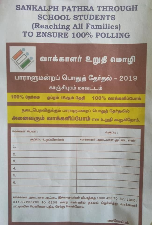 தேர்தல் வாக்குறுதி