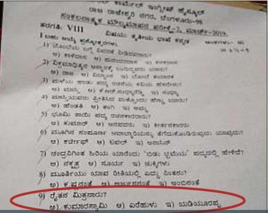 வினாத்தாள்