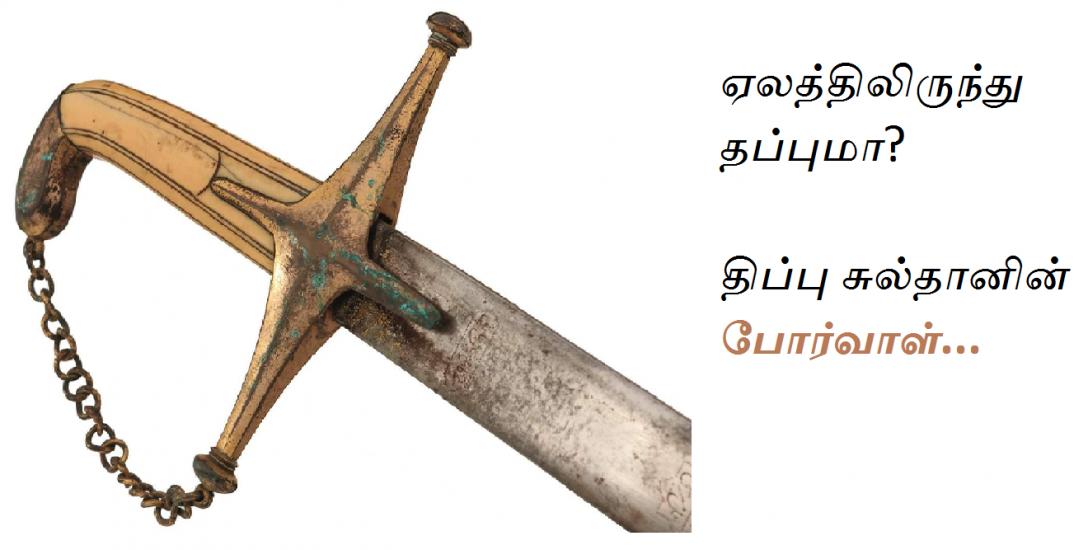 இங்கிலாந்தில் ஏலம் விடப்படும் திப்பு சுல்தானின் போர்வாள், துப்பாக்கி... மீட்கப்படுமா?
