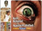 விகடன் போஸ்ட்: ஆபாச அரக்கர்கள் + ஆளும்கட்சி புள்ளிகள், கீதாஜீவன் வைரல் ஆடியோ, மீண்டும் ஜாபர்சேட்!
