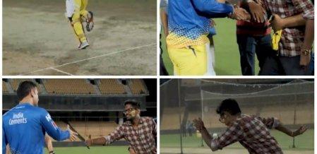 தோனியை விரட்டிய ரசிகர் - சேப்பாக்கத்தில் நடந்த ஒரு ஜாலி சேஸிங்!
