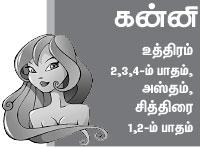கன்னி ராசி