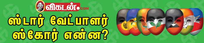 நட்சத்திர வேட்பாளர்:ப.ரவீந்திரநாத்குமார்