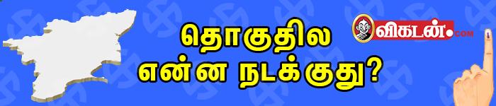 தொகுதி: நாமக்கல்