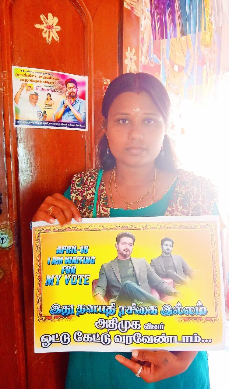விஜய் ரசிகை
