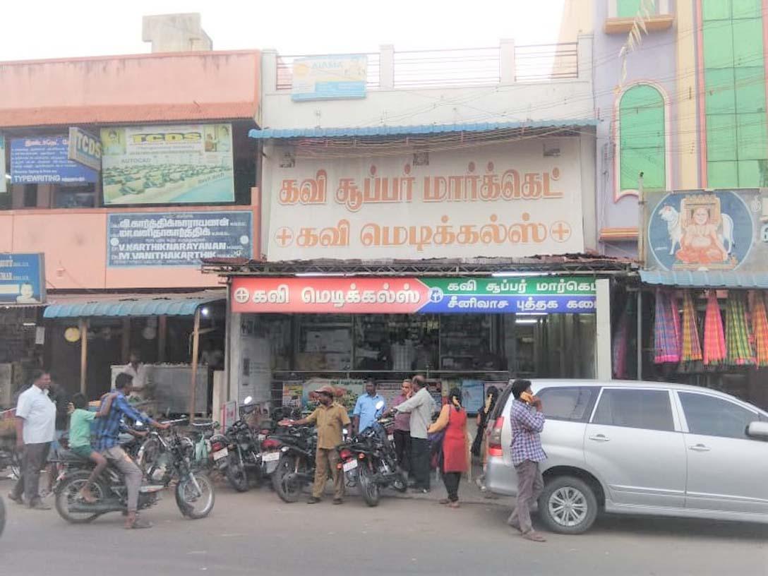 'கவி' சூப்பர் மார்க்கெட் மற்றும் மருந்தகம் ரெய்டு