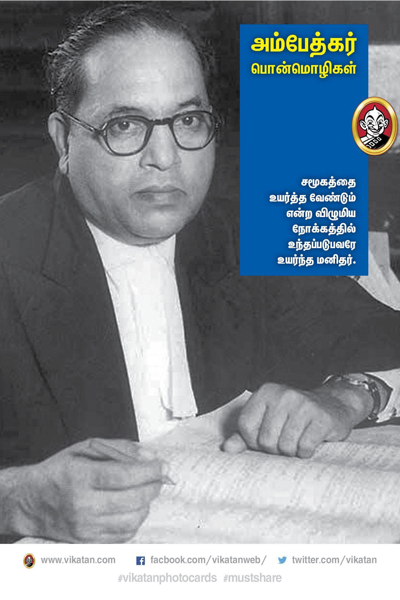 அரசியல் சாசன மேதை அண்ணல் அம்பேத்கர்
