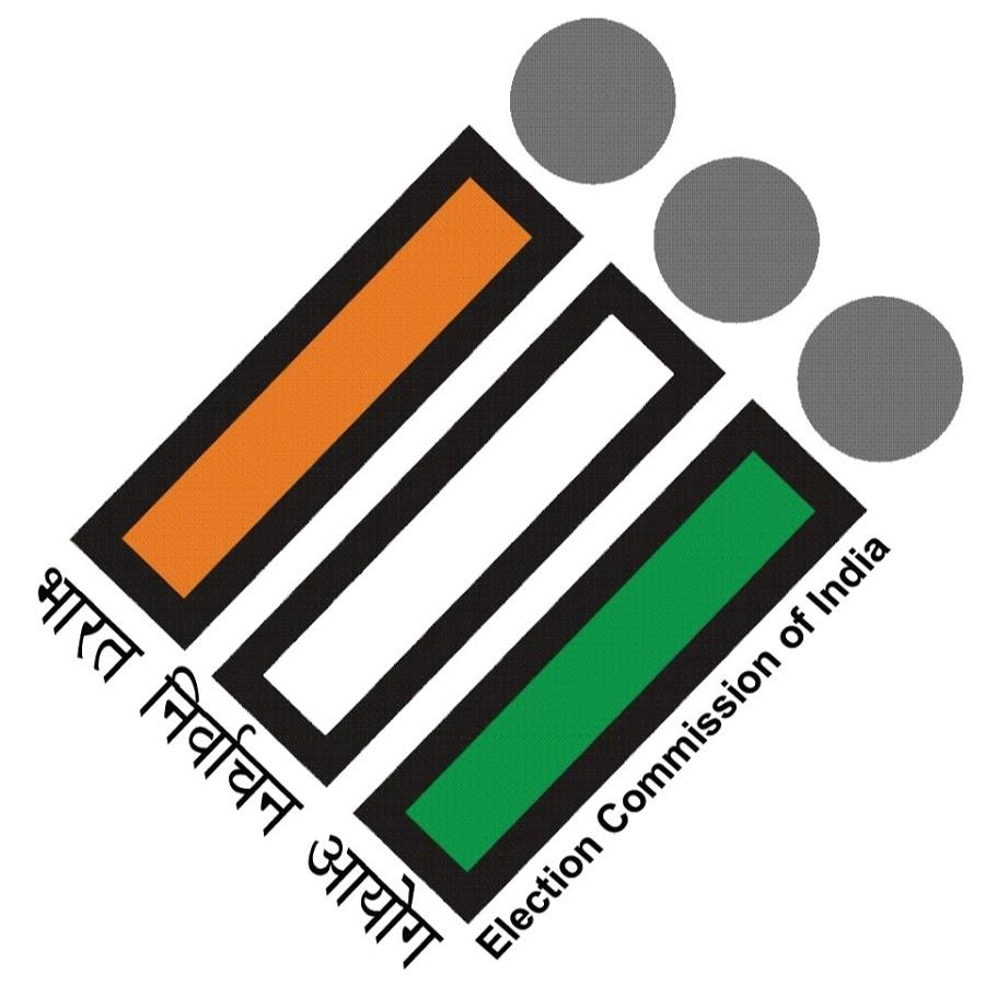 தேர்தல் கமிஷன்