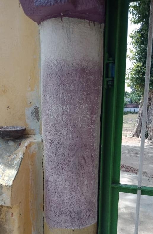 பால்குளத்தம்மன் கோயில் கல்வெட்டு
