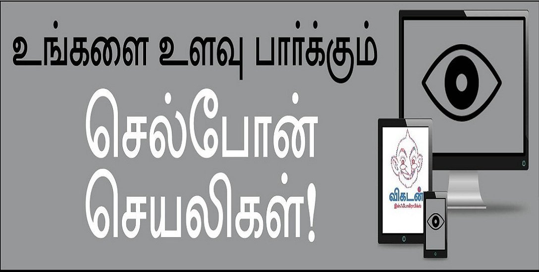 `கூகுள், ஃபேஸ்புக்குக்கு உங்களைப் பற்றி எவ்வளவு தெரியும்?' செக் பண்ணிக்குங்க! #VikatanInfographic