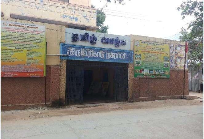 திருவேற்காடு நகராட்சி