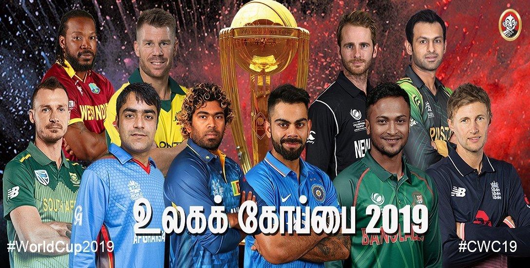 தோனி, மலிங்கா, மாலிக்... யாருக்கெல்லாம் இது கடைசி உலகக் கோப்பை? #WorldCup2019