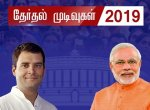 மக்களவைத் தேர்தல் - தபால் வாக்குகளில் முந்தும் பா.ஜ.க!! # LokSabhaElection #LiveUpdates