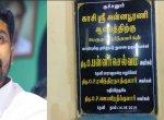 `தேனி நாடாளுமன்ற உறுப்பினர் ரவீந்திரநாத்குமார்!' - எங்கே அந்தக் கல்வெட்டு?