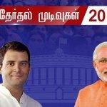 தொடங்கியது வாக்கு எண்ணிக்கை - சற்று நேரத்தில் முன்னணி நிலவரம்! # LokSabhaElection #LiveUpdates