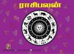இந்த வார ராசிபலன் ஜூன் 17 முதல் 23 வரை #Astrology