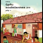 புதிய கல்விக் கொள்கை - கால அவகாசத்தை நீட்டிக்கக் கோரி 42 எம்.பிக்கள் கையெழுத்துப் பிரசாரம்!