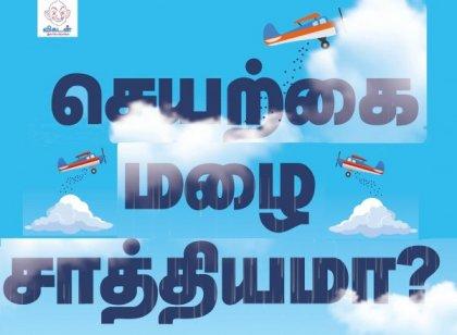 செயற்கை மழையால் சென்னைக்கு நன்மையா... இல்லையா? #VikatanInfographics