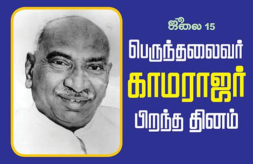 Image result for காமராஜர்