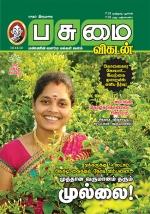 பசுமை விகடன்-2013-12-10