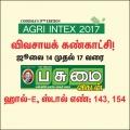 AGRI INTEX 2017 - விவசாயக் கண்காட்சி! ஜூலை 14 முதல் 17 வரை