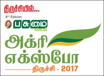 பசுமை விகடன் அக்ரி எக்ஸ்போ - திருச்சி - 2017