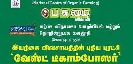இயற்கை விவசாயத்தின் புதிய புரட்சி 'வேஸ்ட் டீகாம்போஸர்'