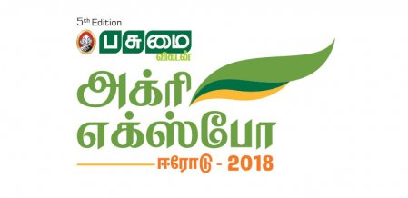 பசுமை விகடன் அக்ரி எக்ஸ்போ - ஈரோடு - 2018