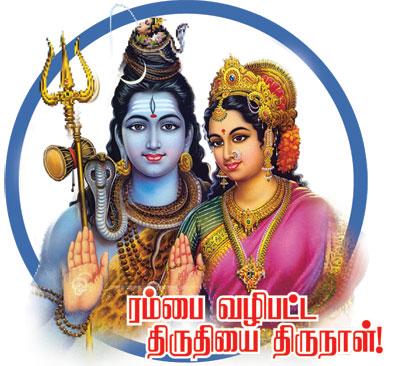 Image result for ரம்பா திருதியை வைகாசி