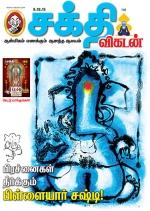 சக்தி விகடன்-2015-12-08