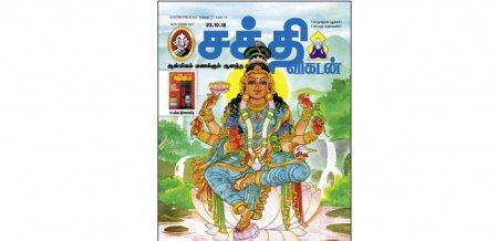 இப்படிக்கு... தாமிரபரணி... அருள் பொக்கிஷம்!