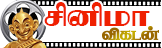 cinema.vikatan.com