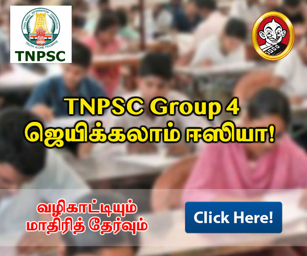 TNPSC Group 4 Study Material & Online Test