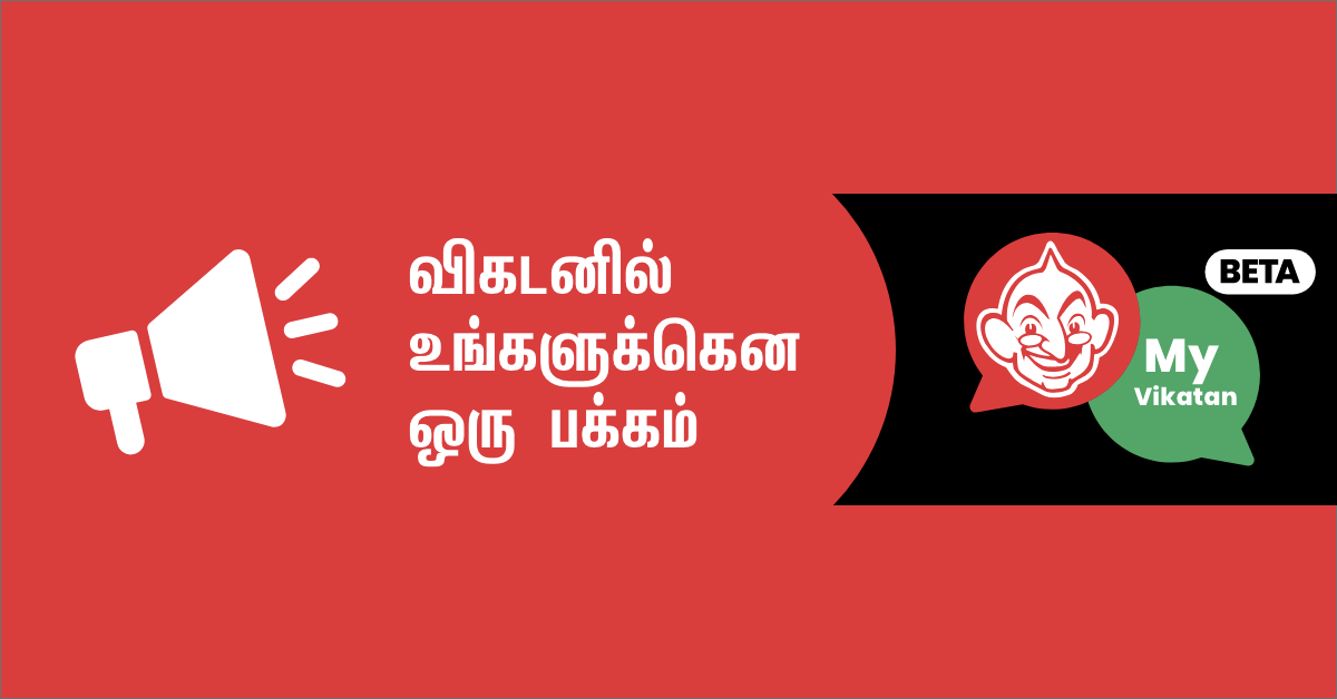 விகடனில் உங்களுக்கென ஒரு பக்கம் #MyVikatan