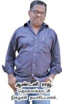 நம்பிக்கை தந்த போன்!  - ஆண்டனி ராஜ், தொலைக் காட்சி நிகழ்ச்சி தயாரிப்பாளர்.