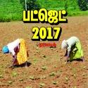 பட்ஜெட் 2017 -18 கிராமப் புற மேம்பாட்டுக்கு முக்கியத்துவம்