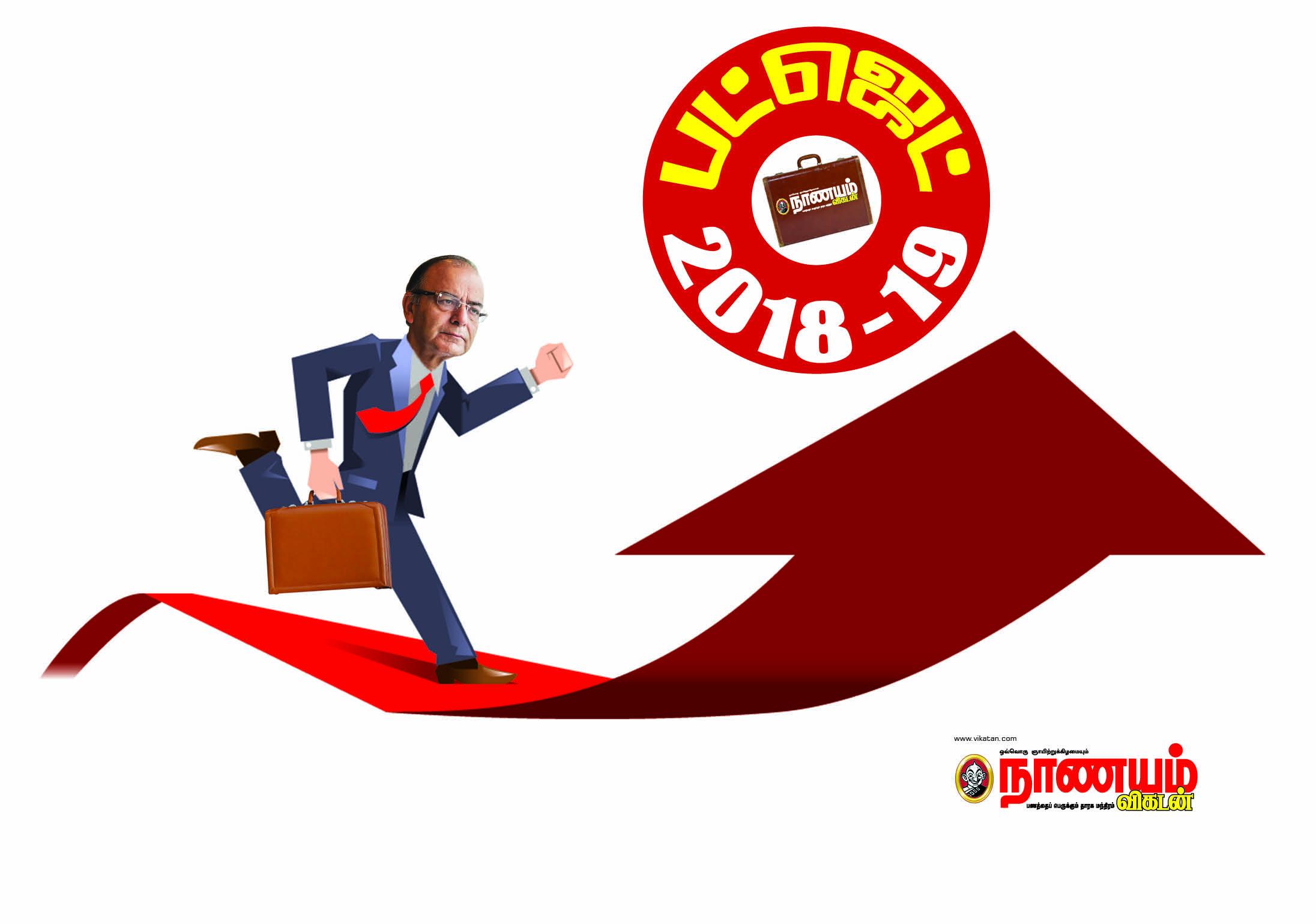 பட்ஜெட் 2018-19 லைவ் அப்டேட்ஸ்!