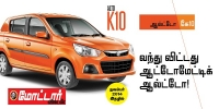 நவம்பர் 3-ம் தேதி அன்று விற்பனைக்கு வருகிறது புதிய மாருதி ஆல்ட்டோ K10