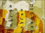 தமிழ் - நம் நிலத்தின் கண்ணாடி - நக்கீரன்
