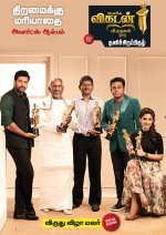 Ananda Vikatan Awards 2015